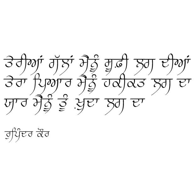 sufi-lag-da